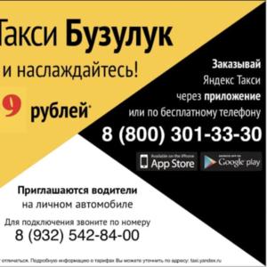 Яндекс такси в Бузулуке теперь ДЕШЕВЛЕ !