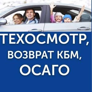 ОСАГО,  техосмотр + восстановление КБМ (бесплатно)
