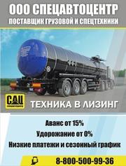 ООО СпецАвтоЦентр поставщик грузовой техники